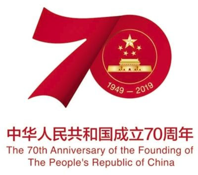 �c祝中�A人民共和��成立70周年活��俗R