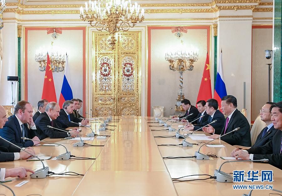 习近平同普京就发展中俄新时代全面战略协作伙伴关系举行会谈