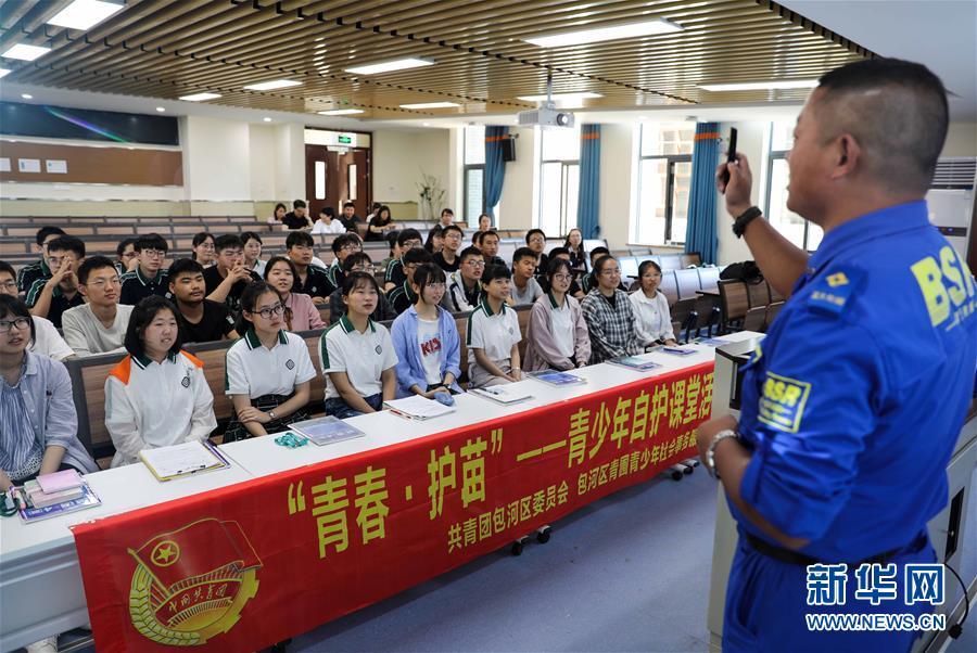 (社会)(2)夏季安全教育进校园