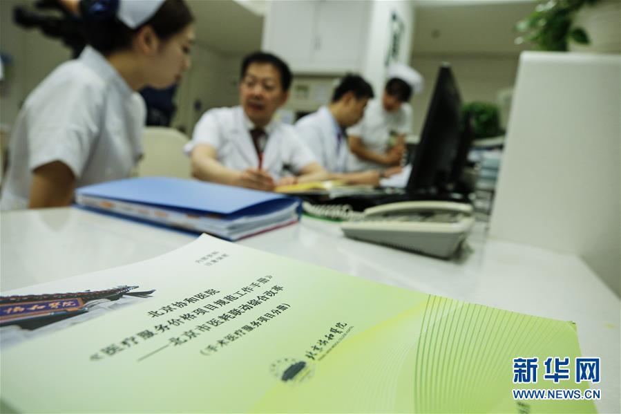 (健康)(4)北京医耗联动综合改革正式实施