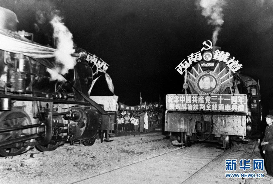 (图片故事)(1)成渝铁路:新中国第一条铁路见证蜀道变通途