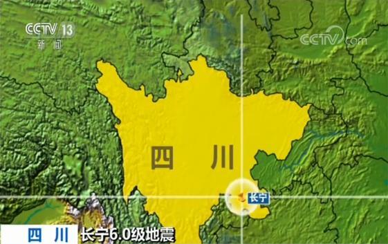 四川长宁6.0级地震详细情况说明再次发生6.0级以上更大地震可能性较小