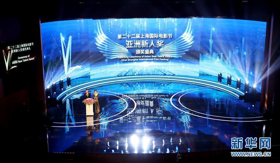 """(文化)(4)第22届上海国际电影节""""亚洲新人奖""""揭晓"""